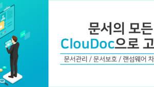 넷아이디, 공공기관에 문서중앙화 솔루션 '클라우독' 공급
