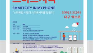 대구, 23일 대구스마트시티국제심포지엄 개최