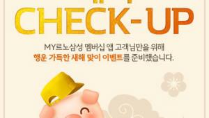 르노삼성차, 멤버십 고객 대상 무상점검·할인쿠폰 증정 이벤트 실시