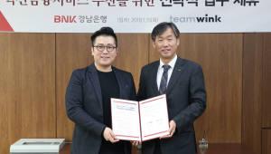 BNK경남銀-팀윙크, '혁신금융서비스 추진을 위한 전략적 업무 협약' 체결