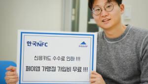 한국NFC, 페이앱 무료 가입 이벤트