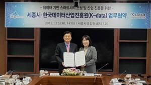 데이터산업진흥원-세종시, 스마트시티 조성 협력한다