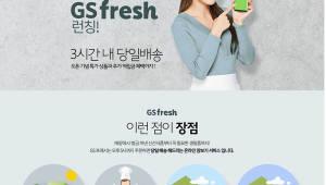 {htmlspecialchars(GS샵, GS fresh 신선식품 당일배송 서비스 선봬)}