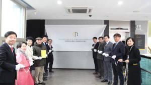 한국전통문화전당 전주지역 '리빙콘텐츠 DIT센터' 오픈…메이커 스페이스 사업
