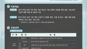 경북대 첨단정보통신융합산업기술원, 엔지니어링설계지원사업 추진