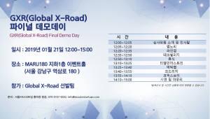 서울XR스타트업, 'Global X-Road' 프로그램 파이널 데모데이 개최