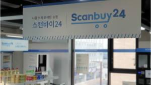 더코더, '스캔바이24' 솔루션 개발… 무인매장 시스템 구축사업 본격화