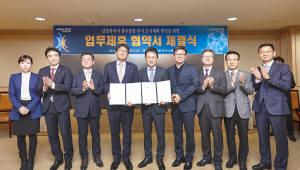금호타이어-미래에셋대우, '광주공장 이전' 위한 업무제휴 협약