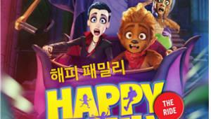 국립대구과학관, 4D콘텐츠 '해피패밀리'와 '해저이만리' 상영