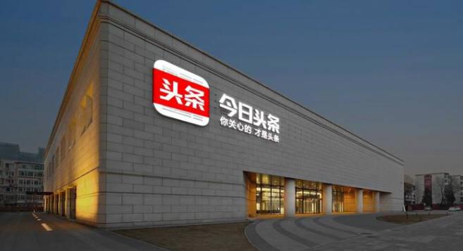 바이트댄스 회사 전경, 사진 출처: 바이트댄스 홈페이지