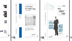 영남대 출판부 도서 4종 '올해의 우수도서' 선정