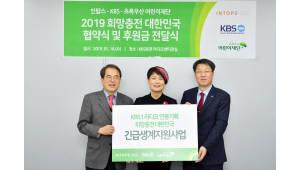 인탑스, 초록우산 어린이재단과 취약 아동 지원 협약