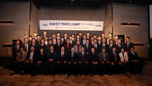 KAIST, 제 17기 KAIST 컨버전스 AMP 과정 수료식 개최