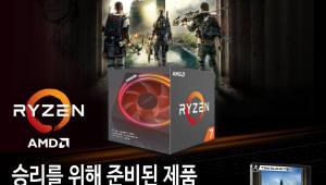 AMD코리아 CPU 세일즈팀, 2세대 라이젠 프로세서 구매자 대상 게임 번들 프로모션