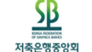 저축은행중앙회장 선거 후보자 확정…남영우·박재식·한이헌 '3파전'