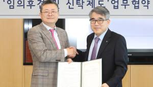 KEB하나은행, 율촌과 임의후견·신탁제도 업무협약