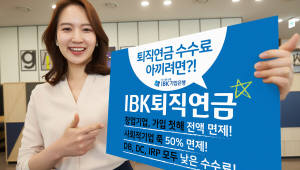 IBK기업銀, 퇴직연금 수수료 체계 개편