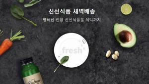 쿠팡, 신선식품 \'새벽배송\' 전국 확대...유료멤버십 승부수 던졌다