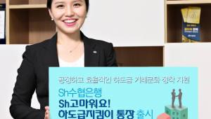 Sh수협銀, 하도급관리시스템 전용 'Sh고마워요! 하도급지킴이통장' 출시