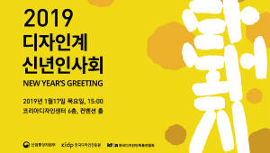 {htmlspecialchars(한국디자인진흥원, 2019년 디자인계 신년인사회 개최)}