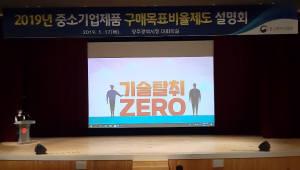 광주전남중소벤처기업청, '공공구매제도 설명회' 개최