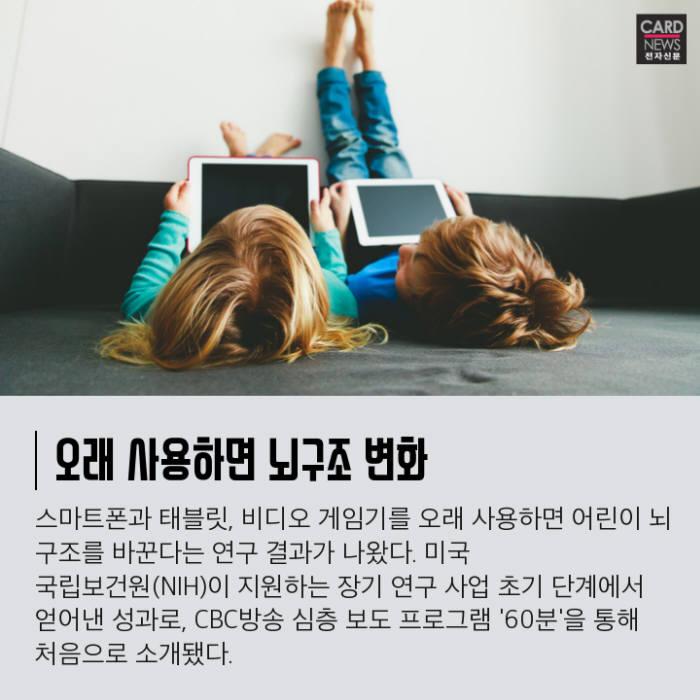 [카드뉴스]스마트폰 끼고 사는 우리 아이, 괜찮을까