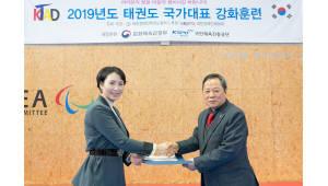 이용주 ADT캡스 경호팀장, 제8회 세계장애인태권도선수권대회 선수단장 임명