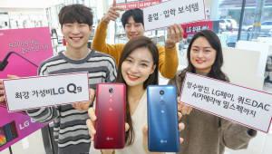 'LG Q9' 체험단 경쟁률 100대 1