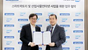 """어드밴텍-SAP, """"스마트팩토리·산업용IoT 국내시장 공동 개척"""""""