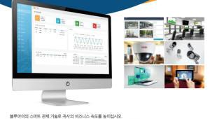 블루아이, 산업용 장비 스마트관제시스템 개발