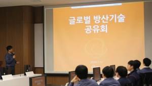 한화, '글로벌 방산 기술 공유회' 열어