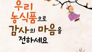 {htmlspecialchars(대한상의, 농식품부와 '농식품 구매 캠페인'...설 맞아 농식품 소비 진작 도모)}