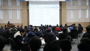 산기대, '중소기업 R&D 지원사업' 설명회 개최