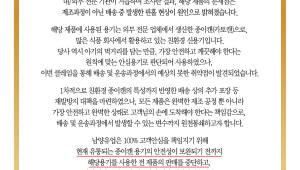 남양유업, '아이꼬야 우리아이주스' 판매 중단…제품 전량 폐기