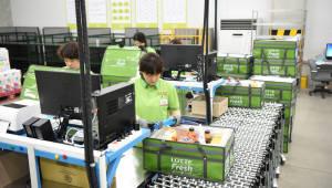 롯데슈퍼 '온라인 배송' 강화 속도…부산서부센터 오픈