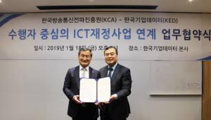 """한국기업데이터 """"크레탑으로 ICT 재정사업 지원체계 혁신한다"""""""