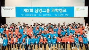삼양그룹, 초등학생 대상 '삼양 과학캠프' 열어