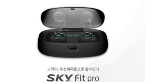 착한텔레콤, '스카이' 브랜드 무선 이어폰 사전예약 시작