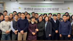 향기마케팅 전문 센트온, 가맹점주 지원 강화