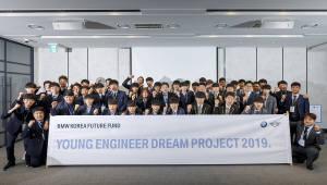 BMW 미래재단, '영 엔지니어 드림 프로젝트 6기' 발대식 진행