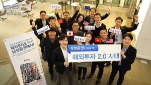 삼성증권, 23일 '해외투자 2.0시대의 투자전략' 동시 세미나