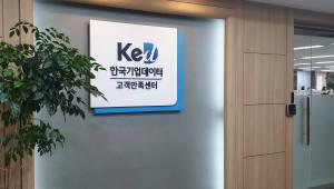 """한국기업데이터, """"콜 시스템 도입해 고객서비스 강화"""""""