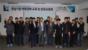 광주창조경제혁신센터, '지역기업혁신역량강화사업 창업기업 역량강화 교육·성과교류회'