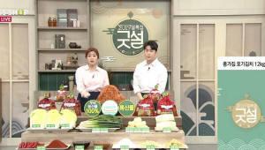 GS샵, 설 맞이 '굿 설' 특집방송 방영