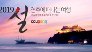 """쿠팡 """"설 연휴 출발 일본·동남아 여행상품 인기"""""""