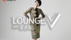 NS홈쇼핑, 명품 패션 프로그램 'LOUNGE-V' 고정 편성