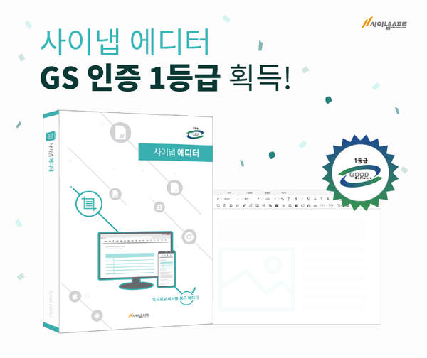 사이냅소프트 '사이냅 에디터', GS인증 1등급 획득