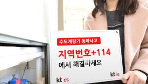 KTIS·KTCS, 114에서 원스톱 동파 안내서비스 제공