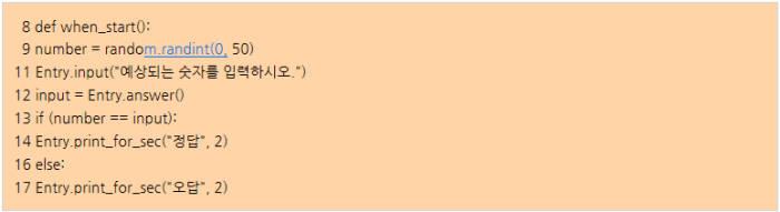[그림1] 프로그래밍 예시