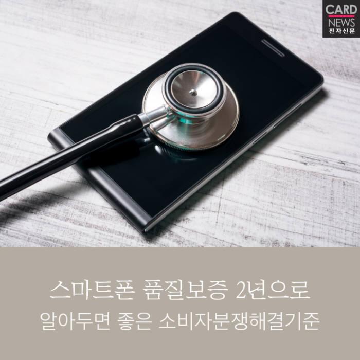 [카드뉴스]스마트폰 품질보증 2년…알아두면 좋은 소비자분쟁해결기준